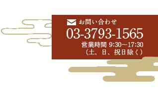 お問い合わせ TEL:03-3793-1565