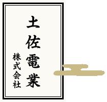 土佐電業株式会社